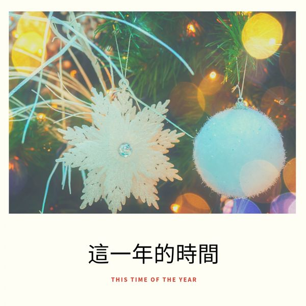 Various Artists - 這一年的時間 (This Time of the Year)