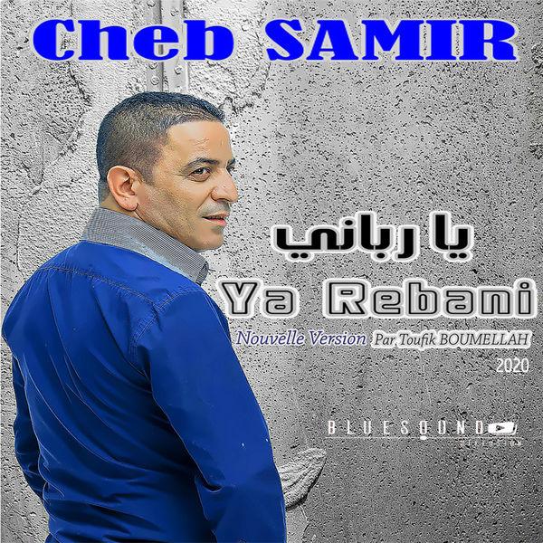 Cheb Samir - Ya Rebani - Nouvelle Version 2020