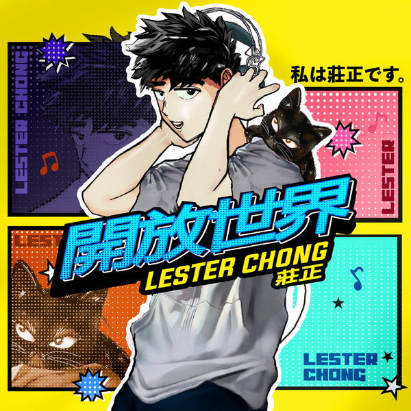 Lester Chong - Kai Fang Shi Jie