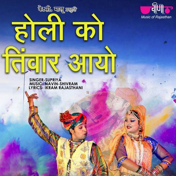 Supriya - Holi KO Tiwar Aayo