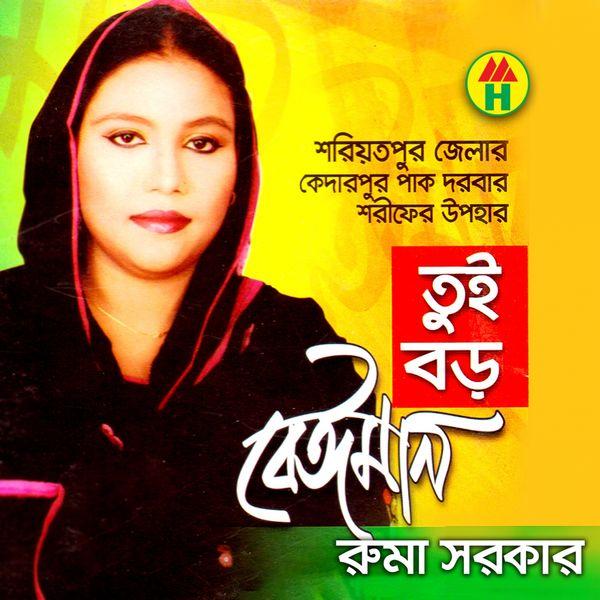 Ruma Sarkar - Tui Boro Beiman