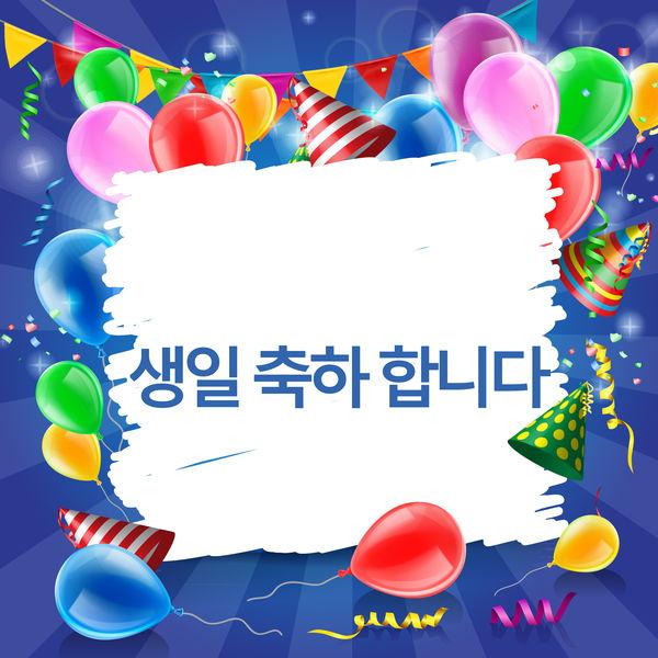 생일 축하 합니다 - 생일 축하 합니다