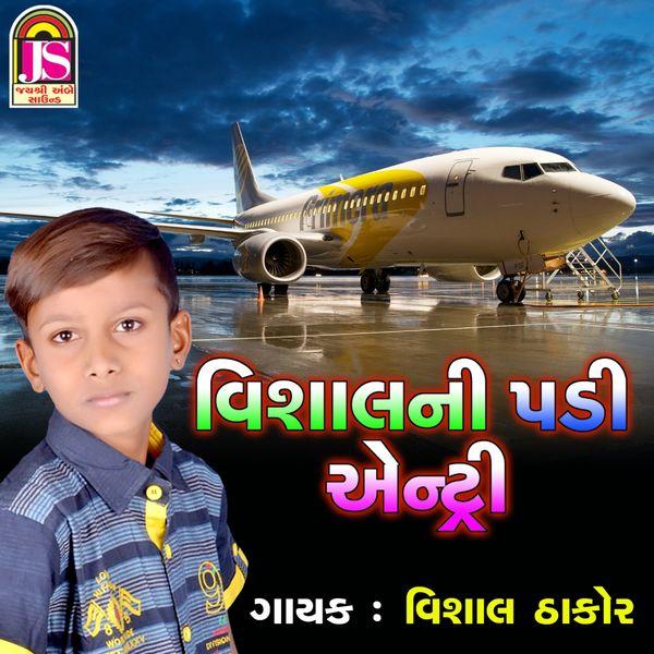 Vishal Thakor - Vishal Ni Padi Entry