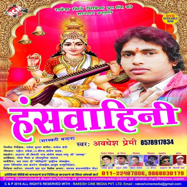 awadhesh premi new song 2019 download