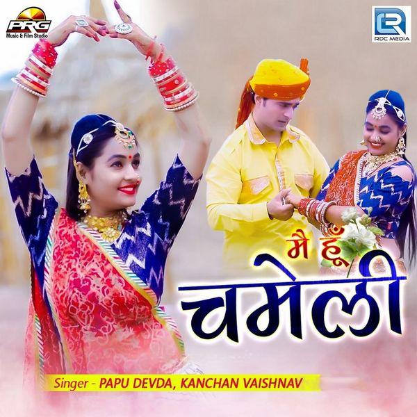 Papu Devda, Kanchan Vaishnav - Me Hu Chameli