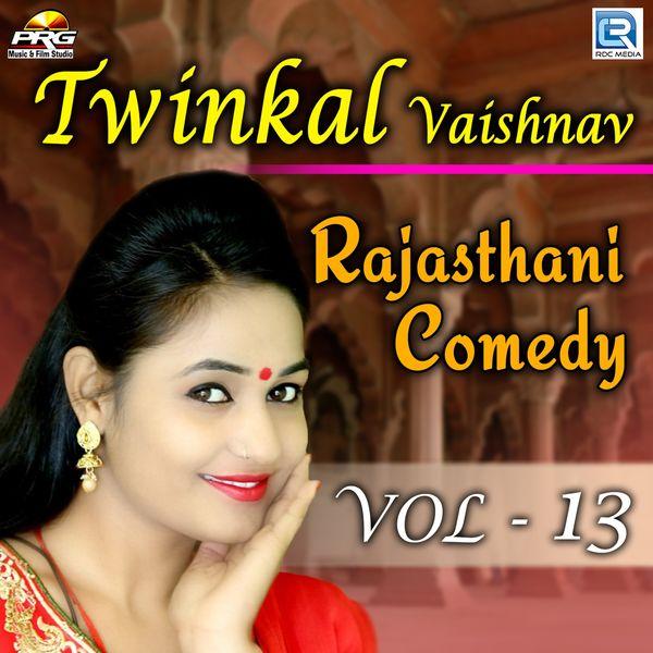 Twinkal Vaishnav - Twinkal Vaishnav Rajasthani Comedy, Vol. 13
