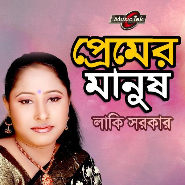 Lucky Sarkar - Premer Manush