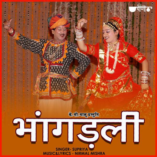 Supriya - Bhangadli