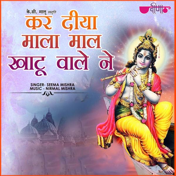 Seema Mishra - Kar Diya Mala Mal Khatu Wale Ne