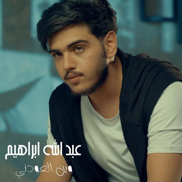 Abdullah Ibrahim - Wen El3awdni