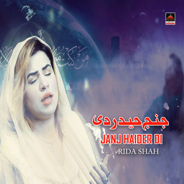 Rida Shah - Janj Haider Di
