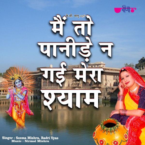 Badari Vyas - Main To Panide Ne Gai Mera Shyam