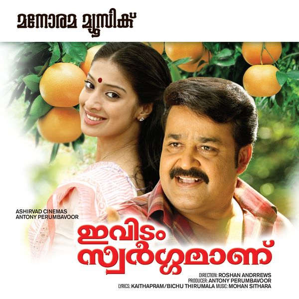 Mohan Sithara - Ividam Swargamaanu (Original Motion Picture Soundtrack)