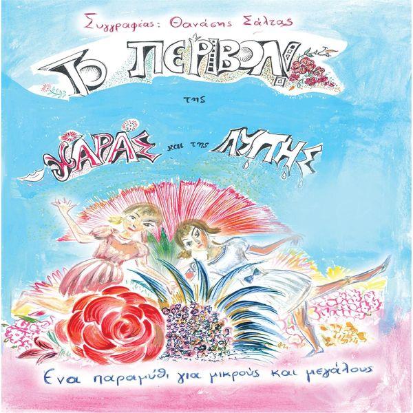 Thanasis Saltas - Το Περιβόλι Της Χαράς Και Της Λύπης (The Garden of Joy and Sadness)