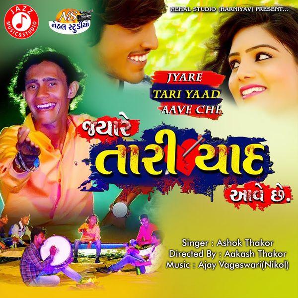Jyare tari yaad aave che   ashok thakor – download and listen to.