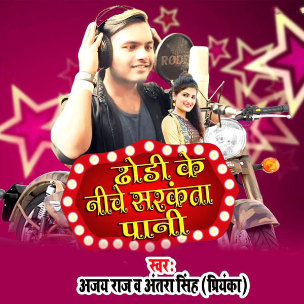 Ajay Raj - Dhodi Ke Niche Sarakata Pani