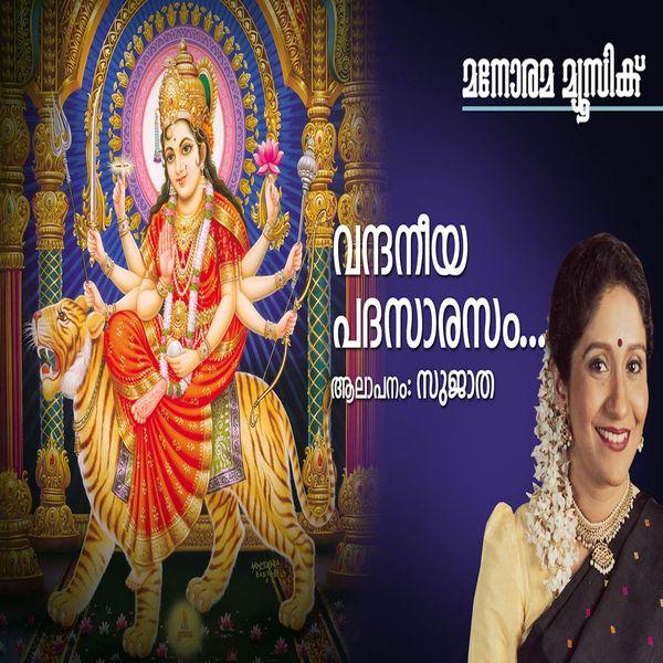 Sujatha - Vandhaneeya Padasaarasam Mahalakshmi
