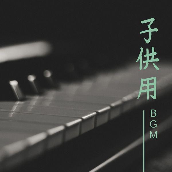 クリスマスソング ピアノ Master - 子供用BGM ・ 究極のヒーリングミュージック