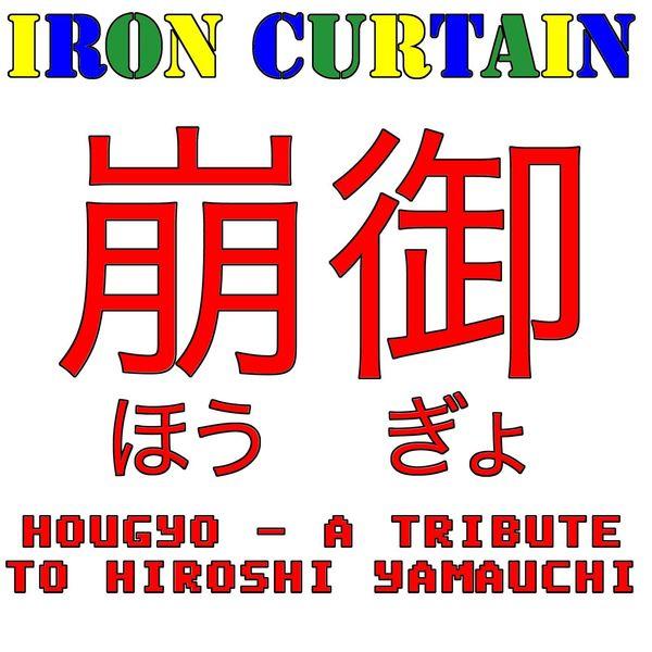 Iron Curtain - Hougyo