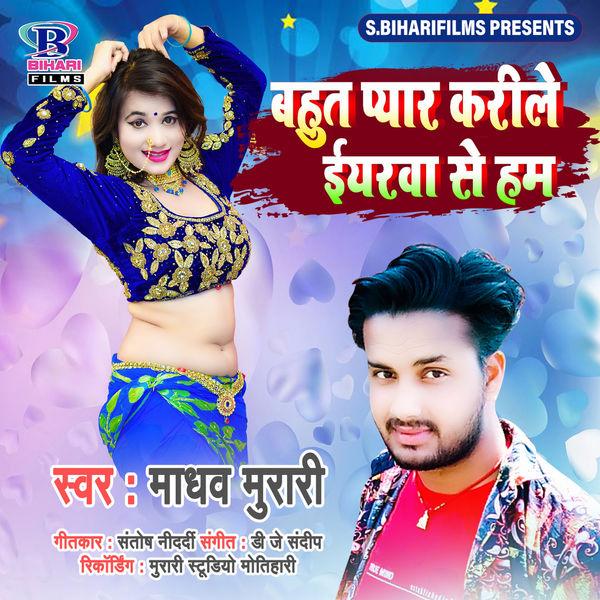 Madhav Murari - Bahut Pyar Karile Iyarwa Se Ham - Single