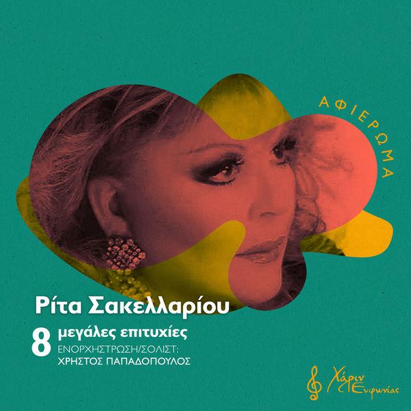 Christos Papadopoulos - 8 Megales Epitihies Tis Ritas Sakellariou