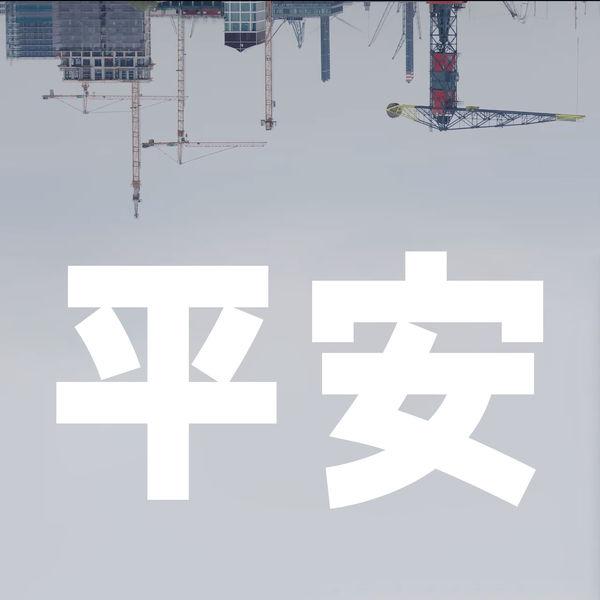 Fatima Yamaha - Heian (Original Soundtrack)