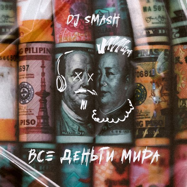 Smash - Все деньги мира