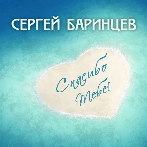 Сергей Баринцев - Спасибо Тебе!