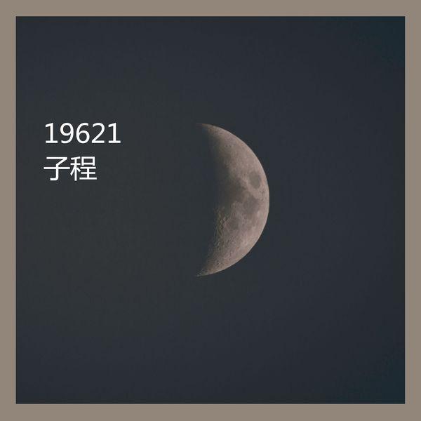 子程 - 19621