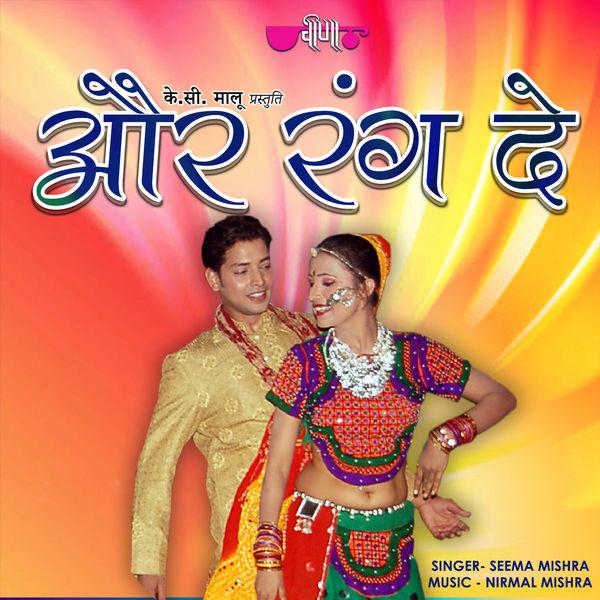 Seema Mishra - Aur Rang De