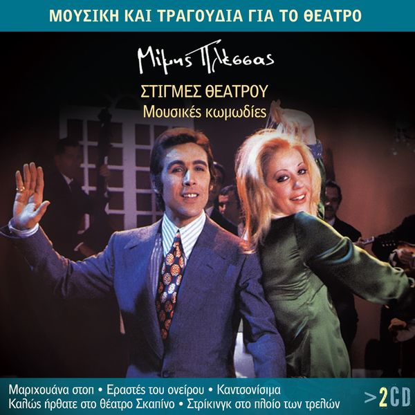 Various Artists - Stigmes Theatrou - Mousikes Komodies