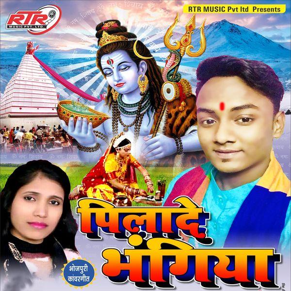 Anubhav, Reema Bharti - Pilade Bhangiya