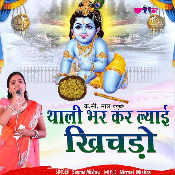 Seema Mishra - Thali Bhar Ke Layai Khichdo