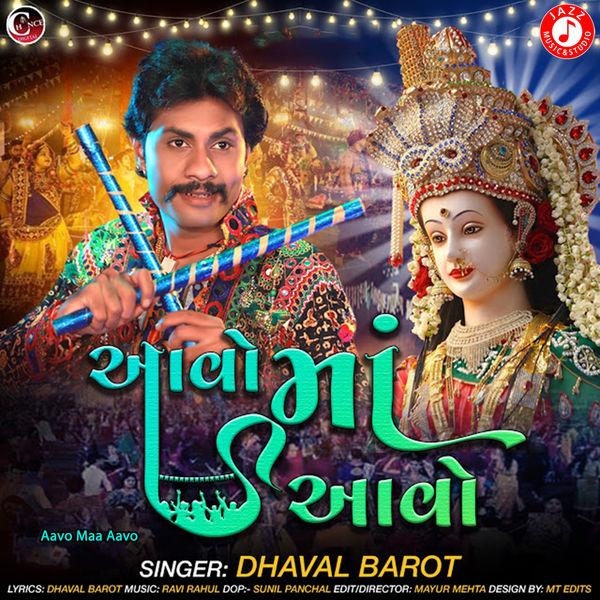 Dhaval Barot - Aavo Maa Aavo - Single