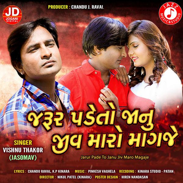 Vishnu Thakor - Jarur Pade To Janu Jiv Maro Magaje - Single