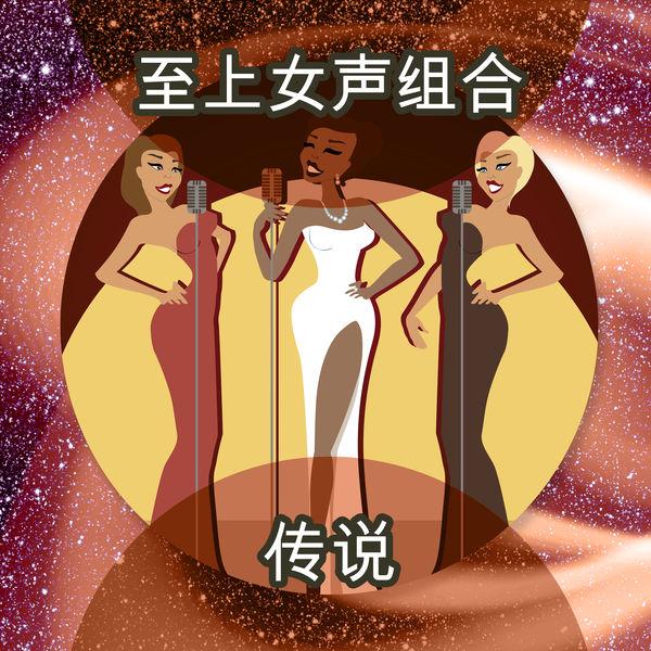 The Supremes - 传说