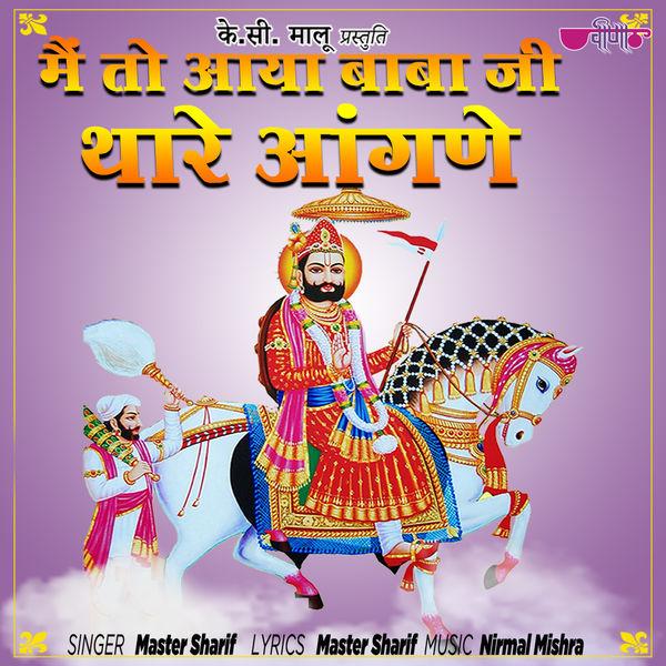 Master Sharif - Mai to Aayo Babaji Thare Aangane