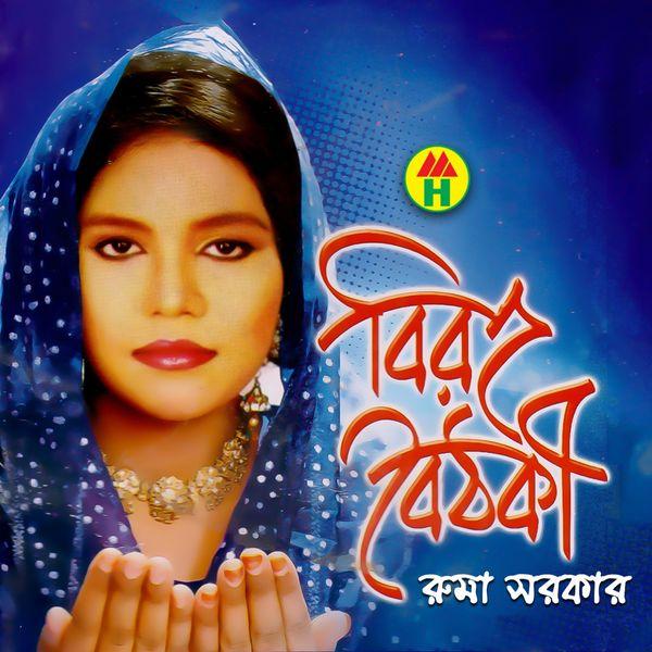 Ruma Sarkar - Biroho Boithoki