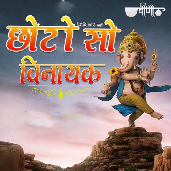 Supriya - Chhoto so Vinayak