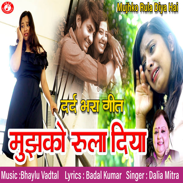 Dalia Mitra - Mujhko Rula Diya Hai - Single