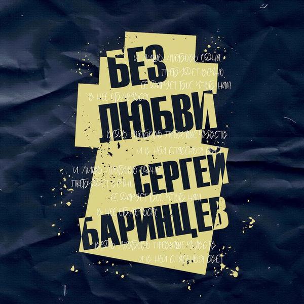Сергей Баринцев - Без любви