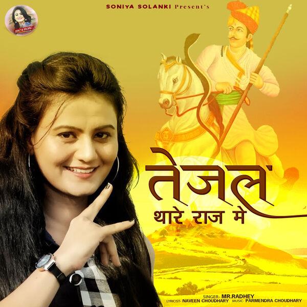 Mr. Radhey - Tejal Thare Raaj Mai