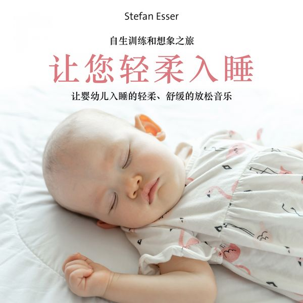 Stefan Esser - 让您轻柔入睡 (自生训练和想象之旅 * 适用于 5 到 9 岁儿童)