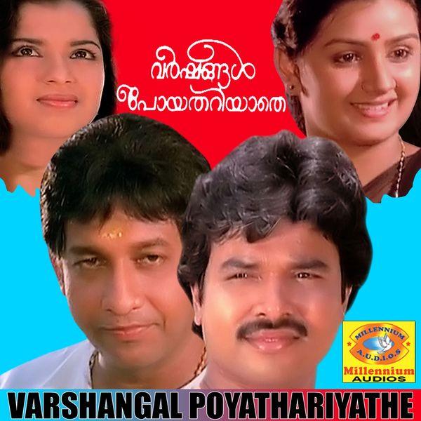Mohan Sithara - Varshangal Poyathariyathe (Original Motion Picture Soundtrack)