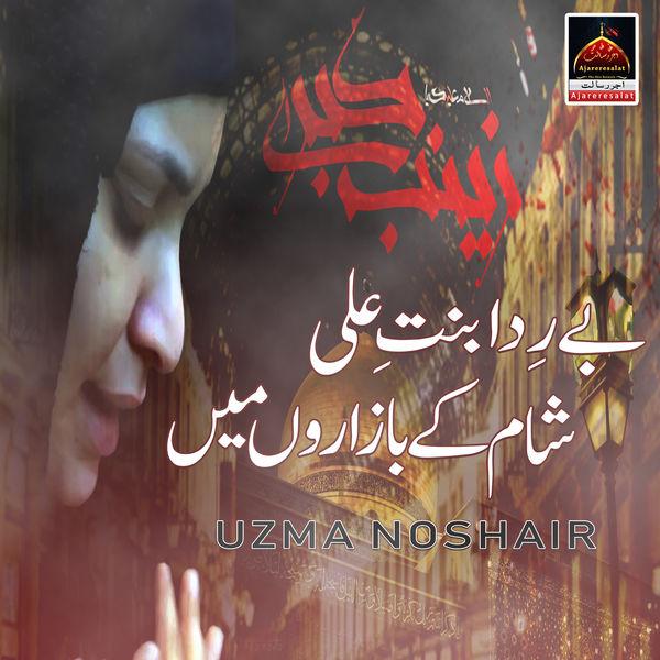 Uzma Noshair - Berida Binte Ali Sham Kay Bazaroun Mein
