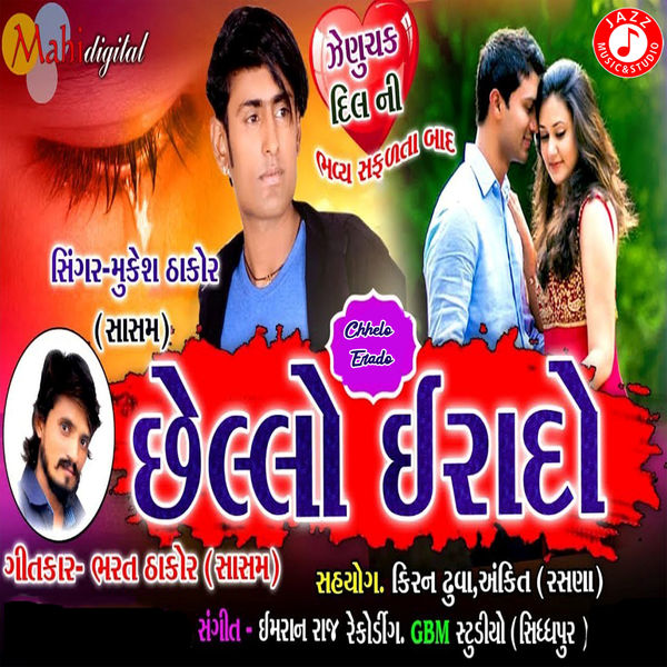 Mukesh Thakor - Chhelo Erado - Single