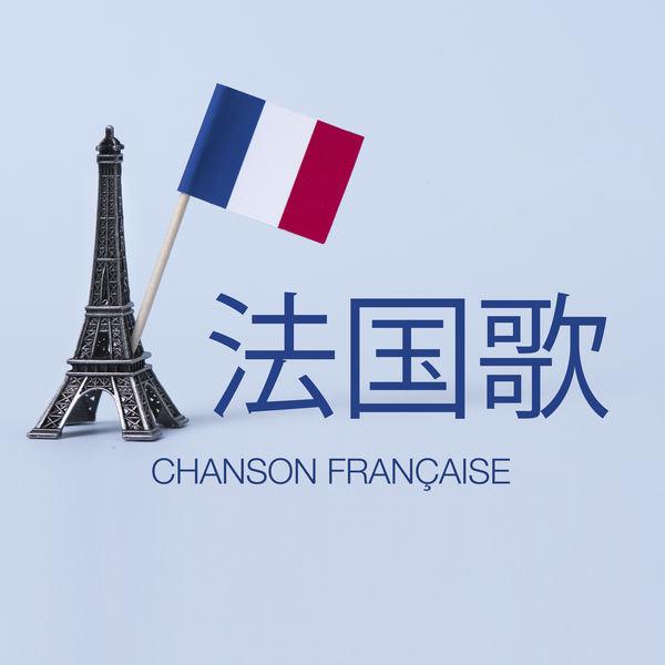 Various Artists Chanson française