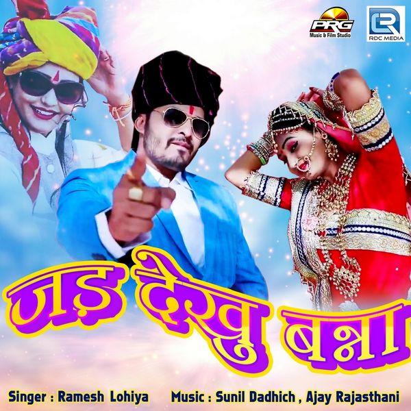 Ramesh Lohiya - Jad Dekhu Banna