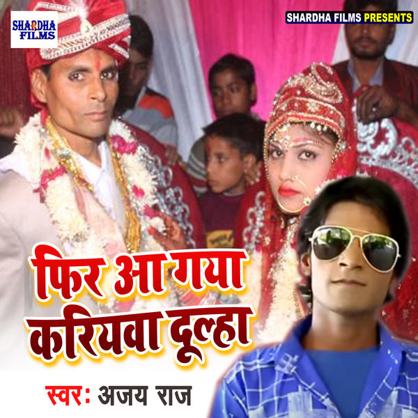 Ajay Raj - Fir Aa Gaya Kariyawa Dulha - Single