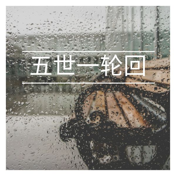 ks雨晴 - 五世一轮回